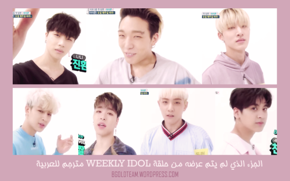 ikon_on_weekly_idol