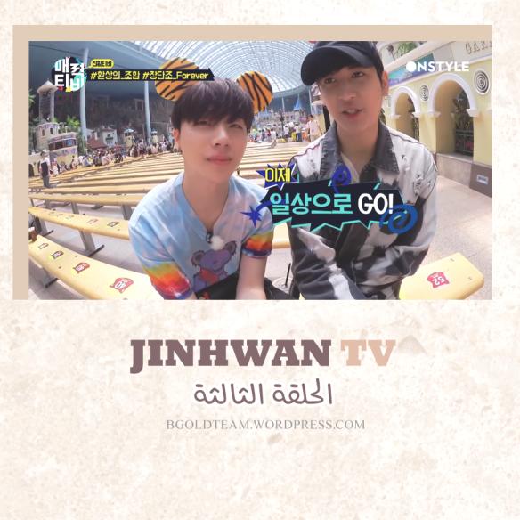 JinhwanTV EP3