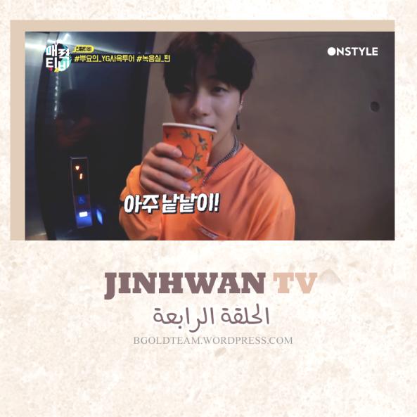 JinhwanTV EP4